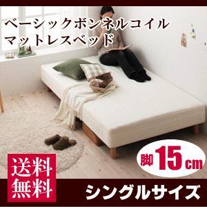 ベーシックボンネルコイルマットレスベッド 脚付き15cmタイプ シングルサイズ マットレス|livingdays