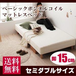 ベーシックボンネルコイルマットレスベッド 脚付き15cmタイプ セミダブルサイズ マットレス|livingdays