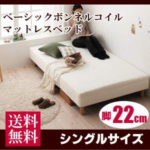 ベーシックボンネルコイルマットレスベッド 脚付き22cmタイプ シングルサイズ マットレス|livingdays