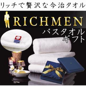 今治タオル バスタオル リッチメン richmen タオル ギフト タオルギフト日本製|livingdays