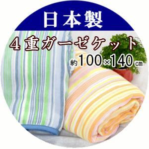 ガーゼケット ハーフケット ケット 4重ガーゼ 日本製 121801 livingdays