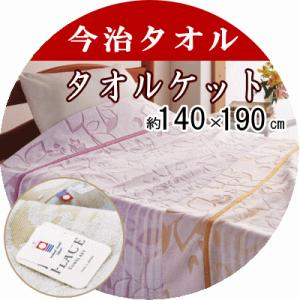 今治タオルケット シングル タオルケット 日本製 122080 livingdays