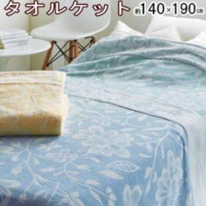 タオルケット タオル ケット 無撚糸 細番手 ボリューム  126301 livingdays