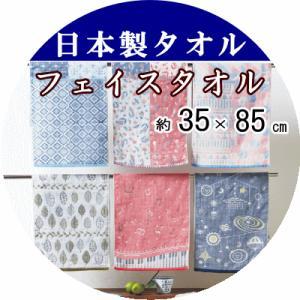 フェイスタオル タオル ジャガード 3重ガーゼ 日本製 151300|livingdays