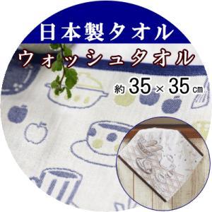 ウォッシュタオル タオル ハンドタオル ジャガード 3重ガーゼ 日本製 151400|livingdays