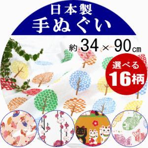 手拭い 手ぬぐい 和柄 日本製 1522010 1522560|livingdays