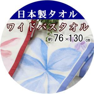 バスタオル タオル  日本製 175102|livingdays