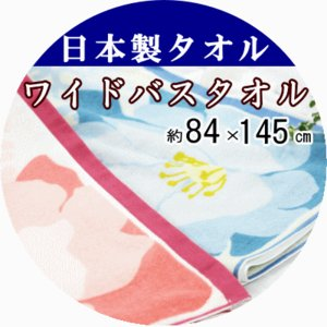 バスタオル タオル  日本製 175148|livingdays