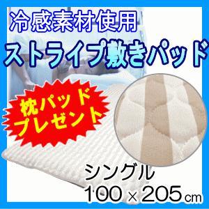 冷感 涼感 ストライプ 敷きパッド シングル 100×205cm|livingdays
