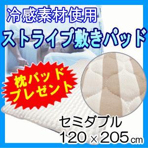 冷感 涼感 ストライプ 敷きパッド セミダブル 120×205cm|livingdays