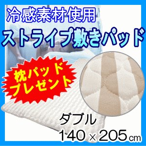 冷感 涼感 ストライプ 敷きパッド ダブル 140×205cm|livingdays