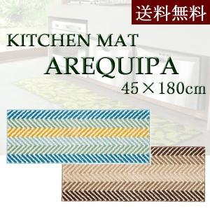 デザインラグ Kitchen MAT キッチン ラグ AREQUIPA アレキパ 45×180cm 日本製|livingdays