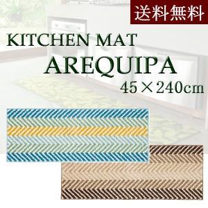 デザインラグ Kitchen MAT キッチン ラグ AREQUIPA アレキパ 45×240cm 日本製|livingdays