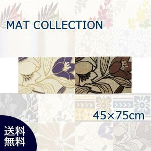 デザインラグ MAT COLLECTION ラグ CPM-301 45×75cm|livingdays