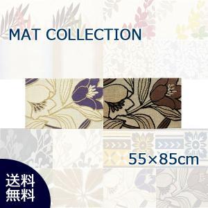 デザインラグ MAT COLLECTION ラグ CPM-301 55×85cm|livingdays