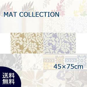 デザインラグ MAT COLLECTION ラグ CPM-401 45×75cm|livingdays
