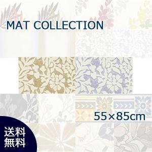デザインラグ MAT COLLECTION ラグ CPM-401 55×85cm|livingdays