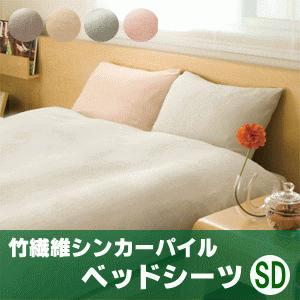 涼感 竹繊維シンカーパイル ベッドシーツ・BOXシーツ セミダブルサイズ 120X200X25cm ベットシーツ|livingdays
