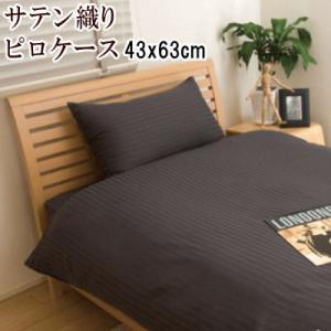 サテン布団カバー ピロケース・枕カバー ホテル仕様 43X63cm|livingdays