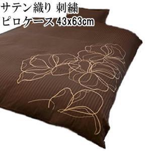 サテン布団カバー(刺しゅう) ピロケース・枕カバー M 43X63cm|livingdays