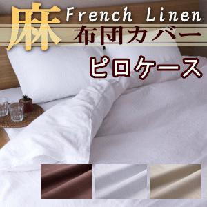 フレンチリネン ピロケース 麻 枕カバー hs11062|livingdays