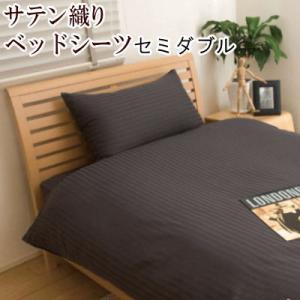 サテン布団カバー ベッドシーツ・BOXシーツ・ボックスシーツ ホテル仕様 セミダブル 120X200X30cm|livingdays