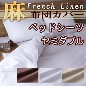 フレンチリネン ベッドシーツ セミダブルサイズ麻 BOXシーツ hs42062|livingdays