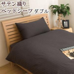 サテン布団カバー ベッドシーツ・BOXシーツ・ボックスシーツ ホテル仕様 ダブル 140X200X30cm|livingdays