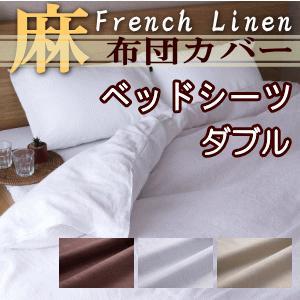 フレンチリネン ベッドシーツ ダブルサイズ麻 BOXシーツ hs43062|livingdays