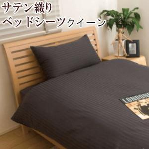 サテン布団カバー ベッドシーツ・BOXシーツ・ボックスシーツ ホテル仕様 クィーン 160X200X30cm|livingdays