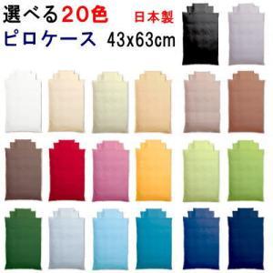 日本製 選べる20色 布団カバー ピロケース・枕カバー 43X63cm|livingdays