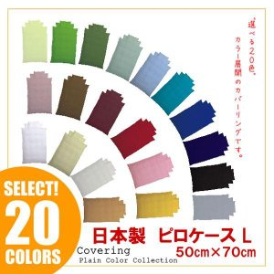 日本製 選べる20色 布団カバー ピロケース・枕カバー 50X70cm|livingdays