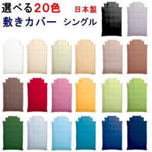 日本製 選べる20色 布団カバー 敷き布団カバー・敷きカバー シングル 105X215cmの写真