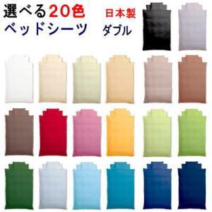 日本製 選べる20色 布団カバー ベッドシーツ・BOXシーツ・ボックスシーツ ダブル 140X200X25cm|livingdays