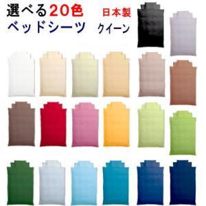 日本製 選べる20色 布団カバー ベッドシーツ・BOXシーツ・ボックスシーツ クィーン 160X200X25cm|livingdays