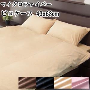 マイクロファイバー 布団カバー ピロケース・枕カバー 43X63cm|livingdays