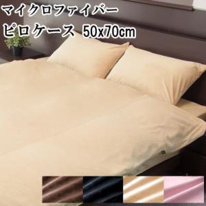 マイクロファイバー 布団カバー ピロケース・枕カバー 50X70cm|livingdays