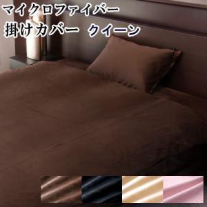マイクロファイバー 布団カバー 掛布団カバー・掛けカバー クィーン 210X210cm|livingdays
