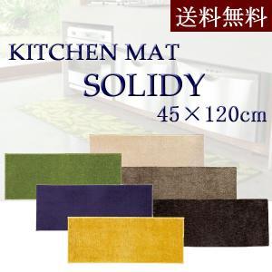 デザインラグ Kitchen MAT キッチン ラグ SOLIDY ソリッディー 45×120cm 日本製|livingdays