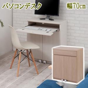 パソコンデスク  スクエアキャビネット幅70 ハイ PCデスク ホワイト ナチュラル 日本製 完成品