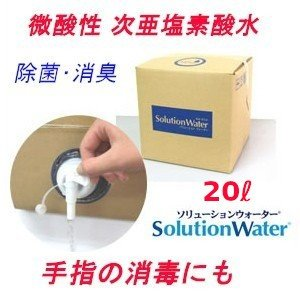 手指消毒 微酸性 次亜塩素酸水 除菌 消臭 ソリューションウォーター 20L 200ppm 次亜塩素...