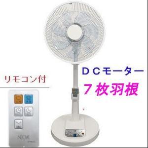 リビング扇風機 DCモーター リモコン付 NFM30-D19 NEOVE|livingheart