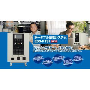 ポータブル蓄電池システム 容量2kw ESS-P1S1 ニチコン|livingheart