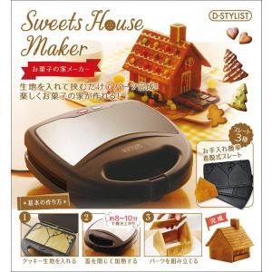 お菓子の家メーカー ピーナツクラブKK-00409|livingheart