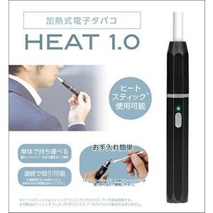 加熱式電子タバコ HEAT1.0 ピーナッツクラブ KK-00507|livingheart
