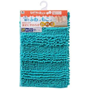山崎産業 ソフワリッチ マイクロファイバー抗菌バスマット M 45cm×60cm ターコイズブルー|livingheart