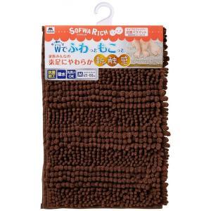 山崎産業 ソフワリッチ マイクロファイバー抗菌バスマット M 45cm×60cm ブラウン|livingheart