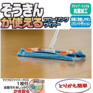 ぞうきんが使えるフローリングワイパーN フローリング 掃除 拭き掃除 水拭き モップ ワイパー コンドル 山崎産業