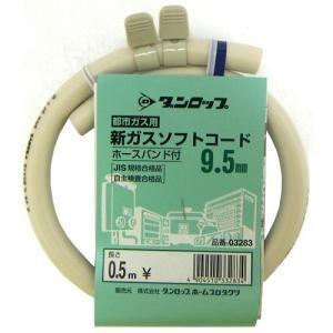 都市ガス用ガスホース ガスソフトコード 内径呼称9.5 m/mX0.5M  クリップバンド付 ダンロップ |livingheart