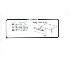 前幕板 富士工業 H=300 MP−603−W|livingheart